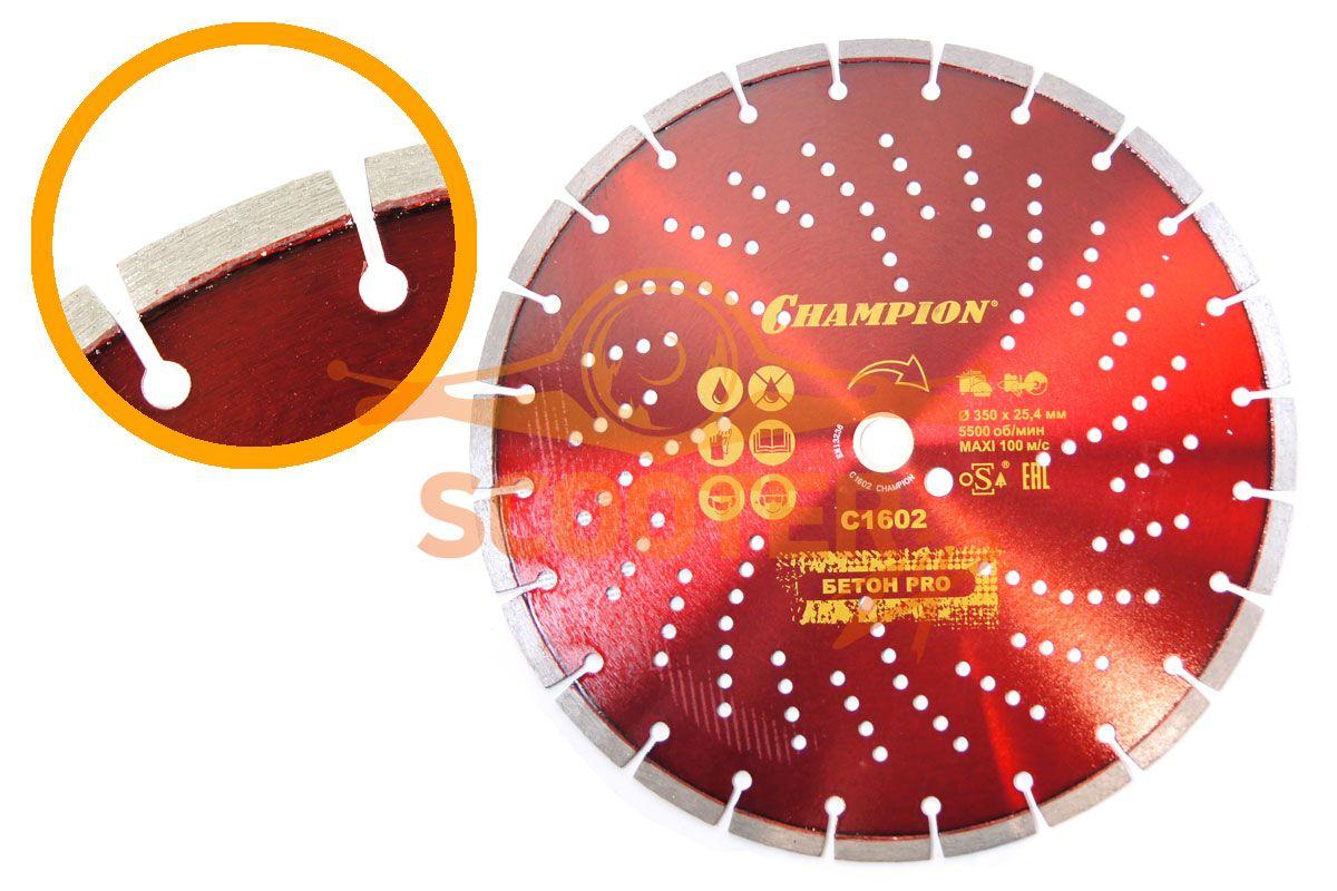 Диск алмазный Champion PRO 350/25,4/10 Heavyсut