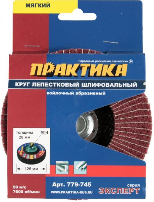 Круг полировальный лепестковый ПРАКТИКА 125 мм крепление м14 мягкий 20 мм