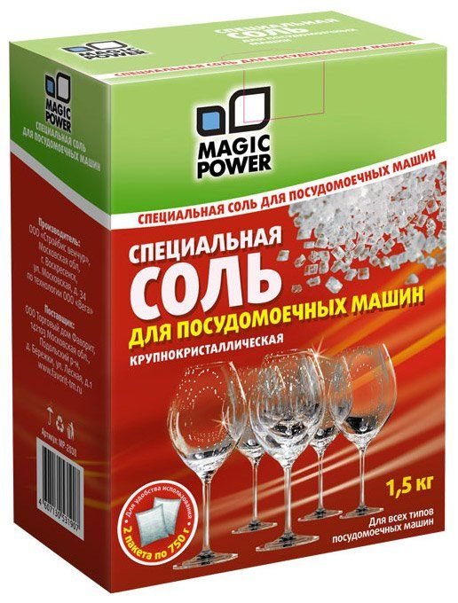 Соль для посудомоечных машин 1.5 кг. MAGIC POWER MP-2030